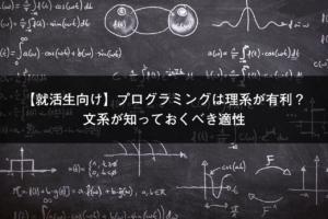 【就活生向け】プログラミングは理系が有利?文系が知っておくべき適性